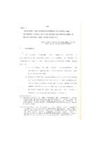 Princípios para o estabelecimento de padrões para o tratamento técnico nas bibliotecas das IES - Parte I.